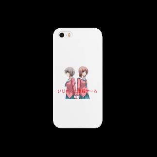kuragemioのいじめっこ虐殺ゲーム Smartphone cases