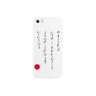 やまとうたは Smartphone cases