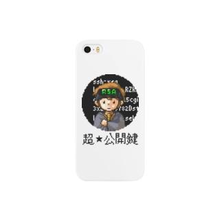 超★公開鍵RSA Smartphone cases