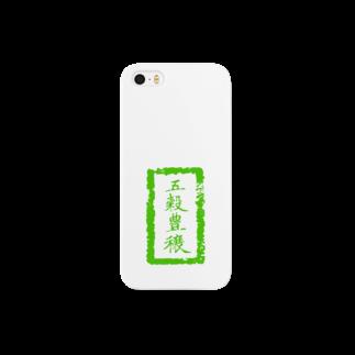 和玄堂suzuri店の五穀豊穣(緑) Smartphone cases