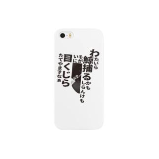 ME_KUJIRA_002 Smartphone cases