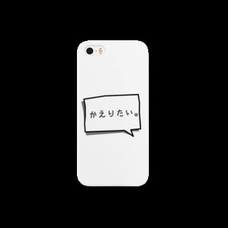 サブカルクソ女botのかえりたい。 Smartphone cases