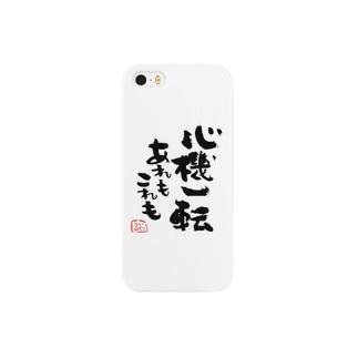 「心機一転」by 言霊屋いたる Smartphone cases