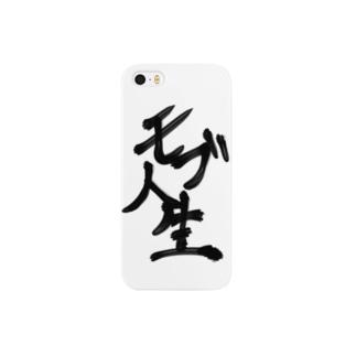 モブ人生 Smartphone cases