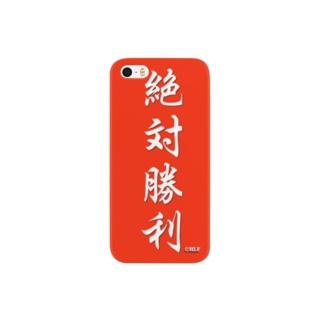 日本代表絶対勝利 Smartphone cases