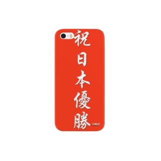 祝日本優勝 Smartphone cases