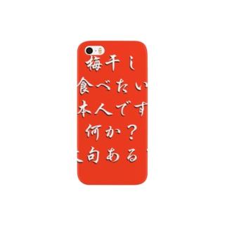 梅干し食べたい人のため Smartphone cases