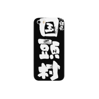 沖縄県 国頭村 Smartphone cases