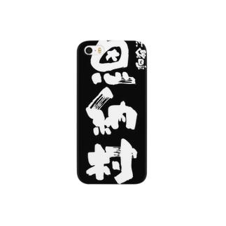 沖縄県 恩納村 Smartphone cases
