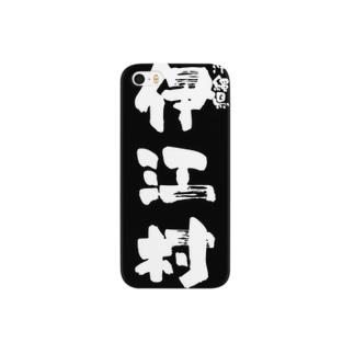 沖縄県 伊江村 Smartphone cases
