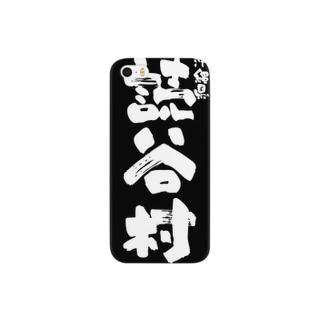沖縄県 読谷村 Smartphone cases