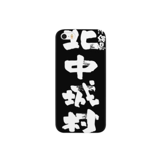 沖縄県 北中城村 Smartphone cases