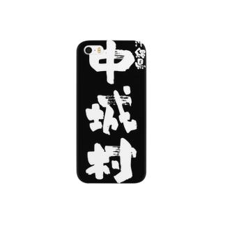 沖縄県 中城村 Smartphone cases