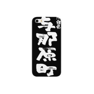沖縄県 与那原町 スマートフォンケース