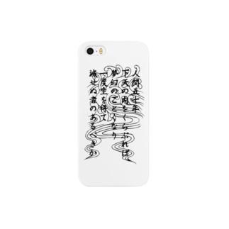 敦盛-人間五十年- Smartphone cases
