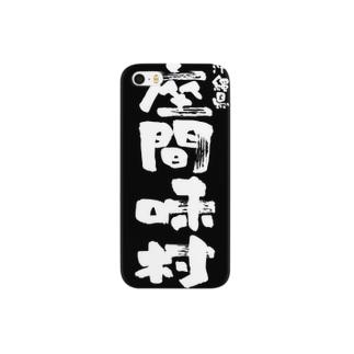 沖縄県 座間味村 Smartphone cases