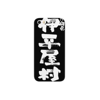 沖縄県 伊平屋村 Smartphone cases