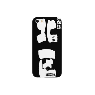 北海道 北区 Smartphone cases