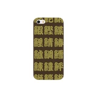 Sushi L Color Smartphone cases