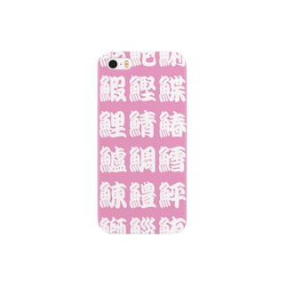 Sushi P Color Smartphone cases