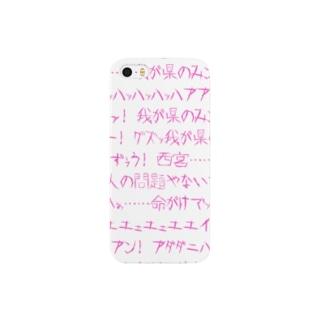 ののちゃん Smartphone cases