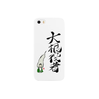 大根役者 Smartphone cases