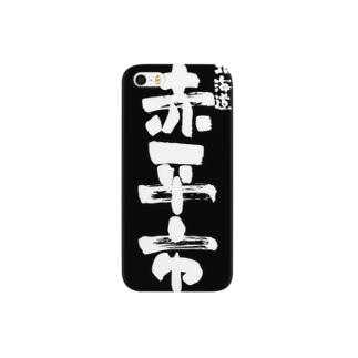 北海道 赤平市 Smartphone cases