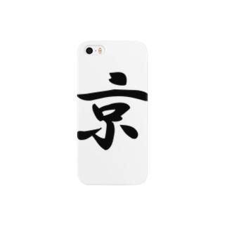 京 Smartphone cases