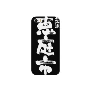 北海道 恵庭市 Smartphone cases