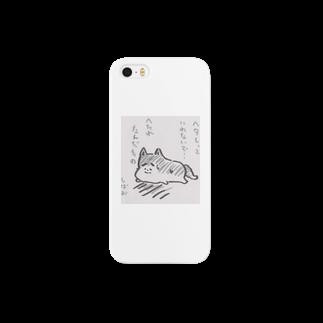 工房TOWAの柴犬しばおのアンニュイな日常 Smartphone cases