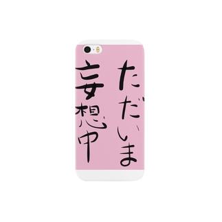 ただ今妄想中 Smartphone cases