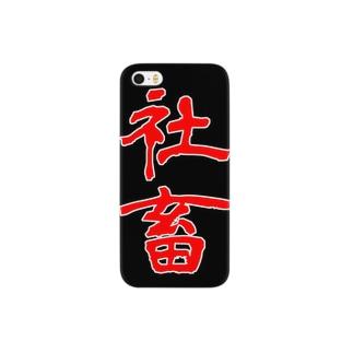 社畜 Smartphone cases