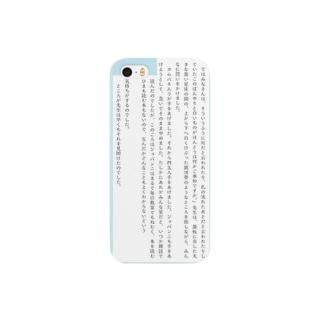 銀河鉄道の夜 Smartphone cases