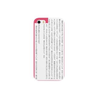 山椒大夫 Smartphone cases