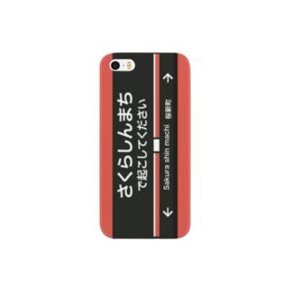 三重殺サードの店の桜新町を乗り過ごしたくない Smartphone cases