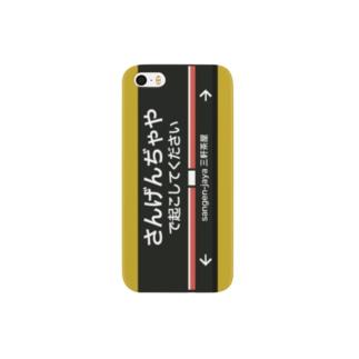 三軒茶屋を乗り過ごしたくない Smartphone cases