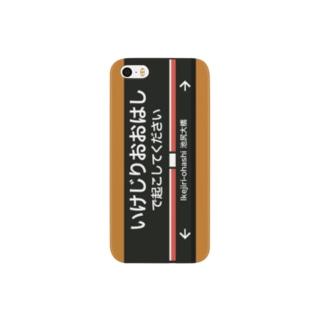 池尻大橋を乗り過ごしたくない Smartphone cases