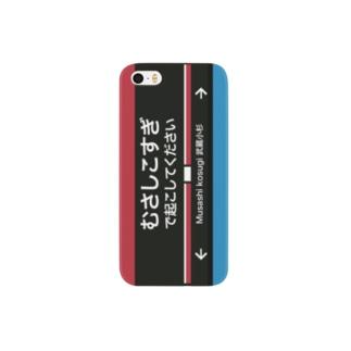 三重殺サードの店の武蔵小杉を乗り過ごしたくない Smartphone cases