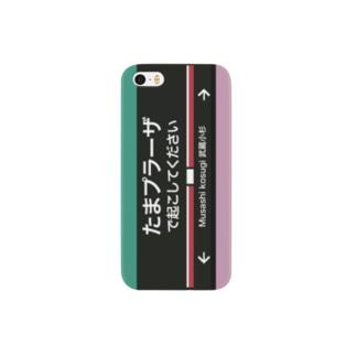 たまプラーザで乗り過ごしたくない Smartphone cases