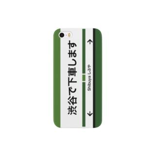 スムーズな下車のために(渋谷編) Smartphone cases
