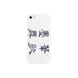 応挙画譜 筆歌墨舞【浮世絵・幽霊・書】 Smartphone cases