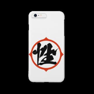 性帝☆PROJECTの性帝バトルグッズ Smartphone cases
