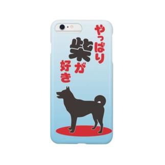 やっぱり柴が好き! Smartphone cases