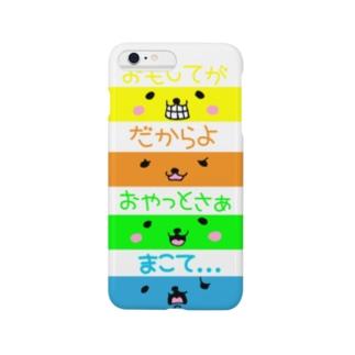 シロクマどん Smartphone cases
