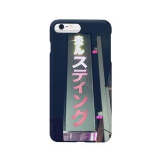 ホテルスティング Smartphone cases