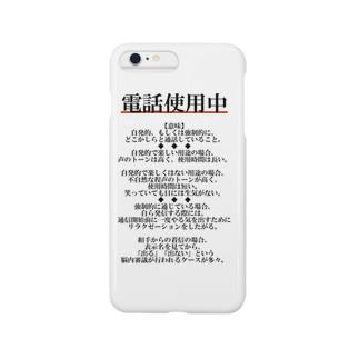 説明 Smartphone cases