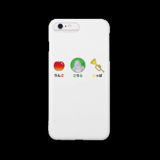 ★いろえんぴつ★のしりとり・リンゴゴリララッパ スマートフォンケース