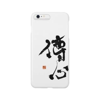 書【傳心】 Smartphone cases