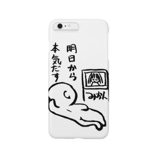 明日から本気だす Smartphone cases