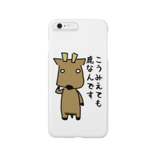 【鹿】こうみえても… Smartphone cases